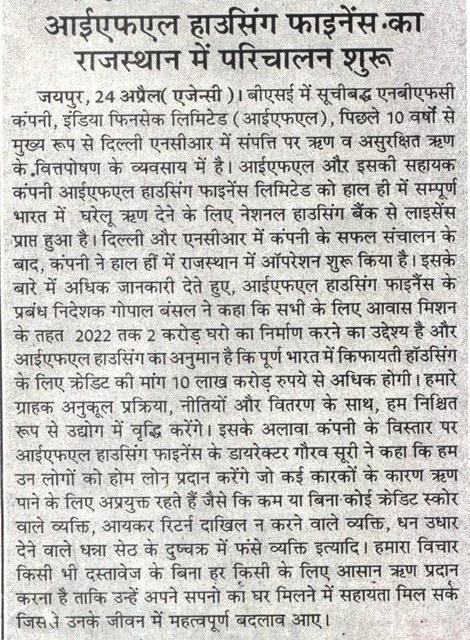 Dainik Bhor_Jaipur_25.04.2018_Pg02