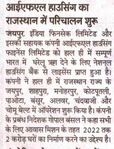 Rajasthan Patrika_Jaipur_25.04.2018_Pg17 (1)